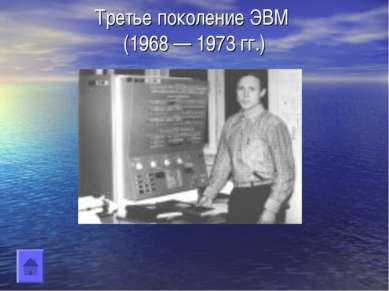 Третье поколение ЭВМ (1968 — 1973 гг.)