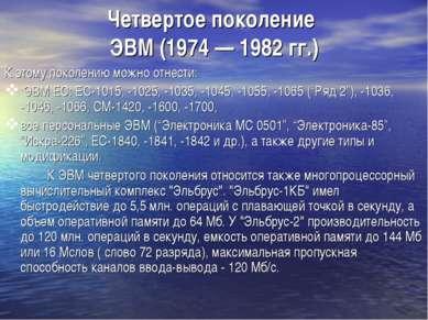 Четвертое поколение ЭВМ (1974 — 1982 гг.) К этому поколению можно отнести: ЭВ...