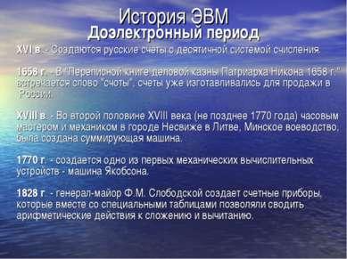 История ЭВМ Доэлектронный период XVI в. - Создаются русские счеты с десятично...