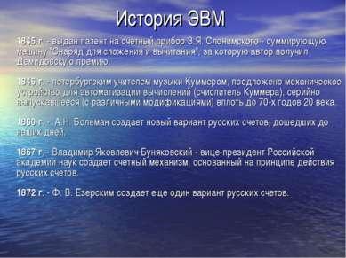 История ЭВМ 1845 г. - выдан патент на счетный прибор З.Я. Слонимского - сумми...