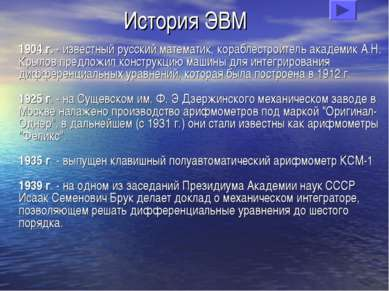 История ЭВМ 1904 г. - известный русский математик, кораблестроитель академик ...