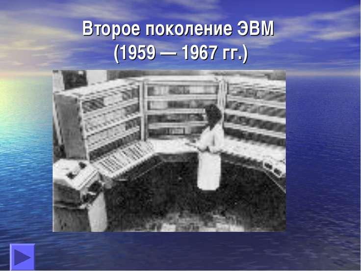 Второе поколение ЭВМ (1959 — 1967 гг.)