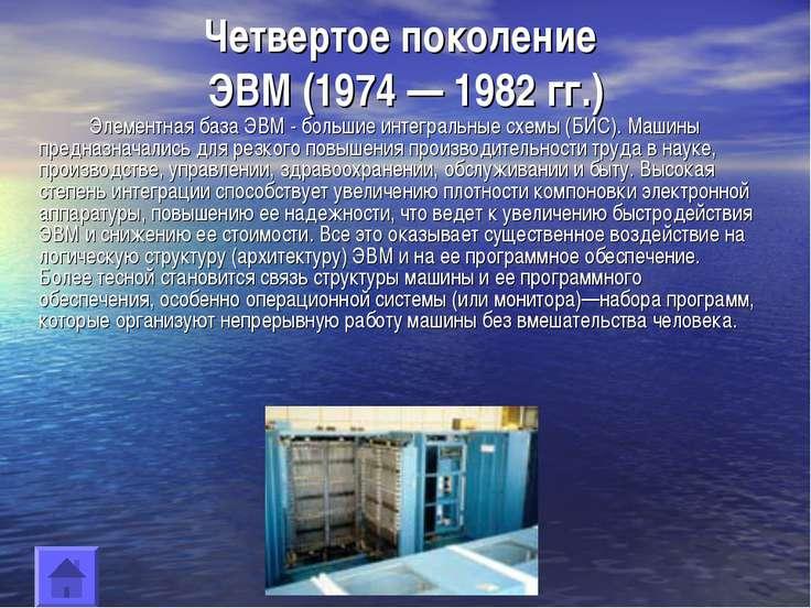 Четвертое поколение ЭВМ (1974 — 1982 гг.) Элементная база ЭВМ - большие интег...