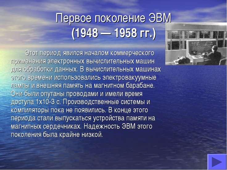 Первое поколение ЭВМ (1948 — 1958 гг.) Этот период явился началом коммерческо...