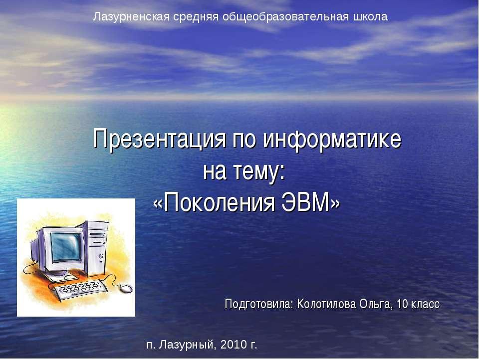 Презентация по информатике на тему: «Поколения ЭВМ» Подготовила: Колотилова О...
