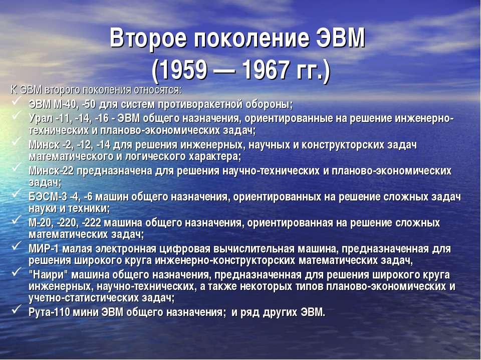 Второе поколение ЭВМ (1959 — 1967 гг.) К ЭВМ второго поколения относятся: ЭВМ...