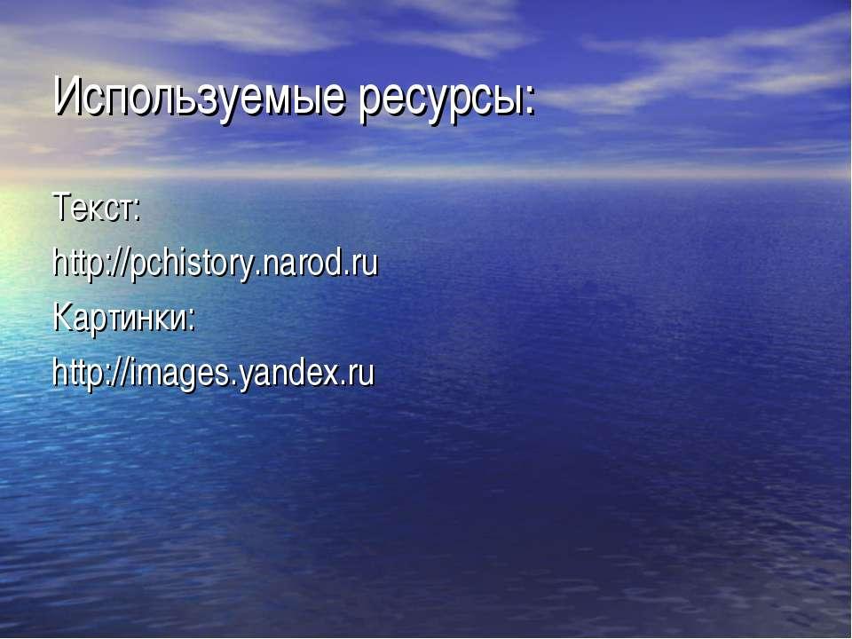 Используемые ресурсы: Текст: http://pchistory.narod.ru Картинки: http://image...