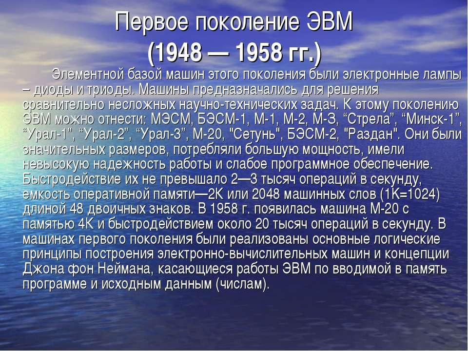 Первое поколение ЭВМ (1948 — 1958 гг.) Элементной базой машин этого поколения...