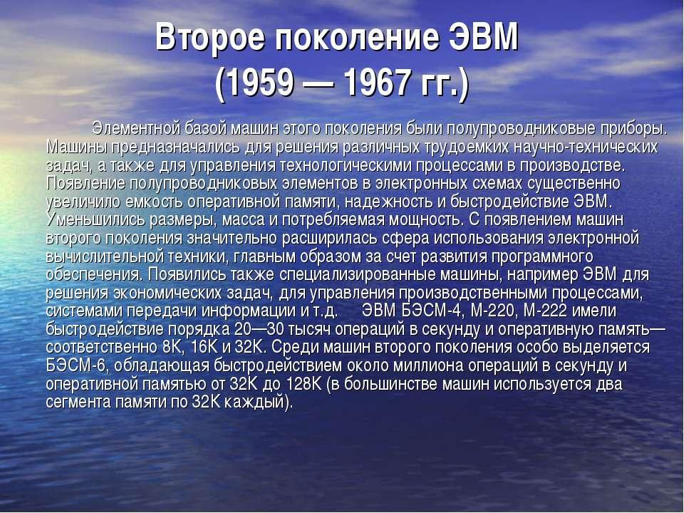 Второе поколение ЭВМ (1959 — 1967 гг.) Элементной базой машин этого поколения...