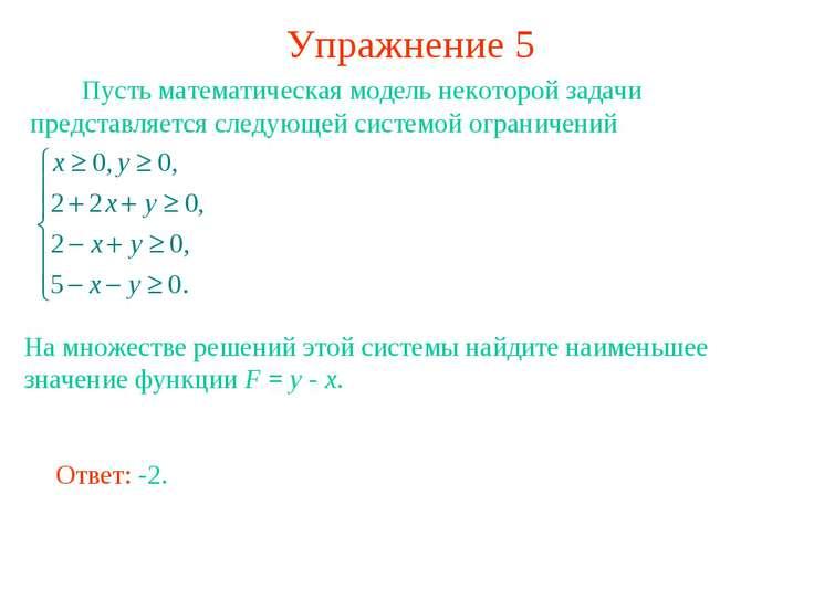 Упражнение 5 Пусть математическая модель некоторой задачи представляется след...