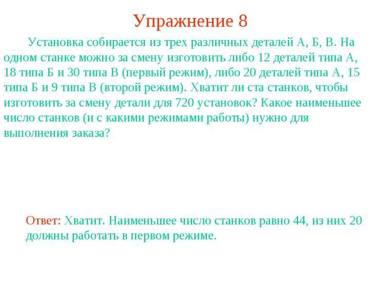 Упражнение 8 Установка собирается из трех различных деталей А, Б, В. На одном...