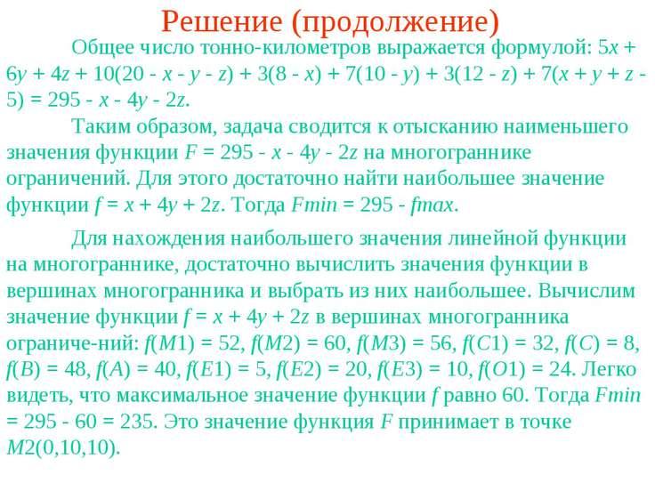 Решение (продолжение) Общее число тонно-километров выражается формулой: 5x + ...