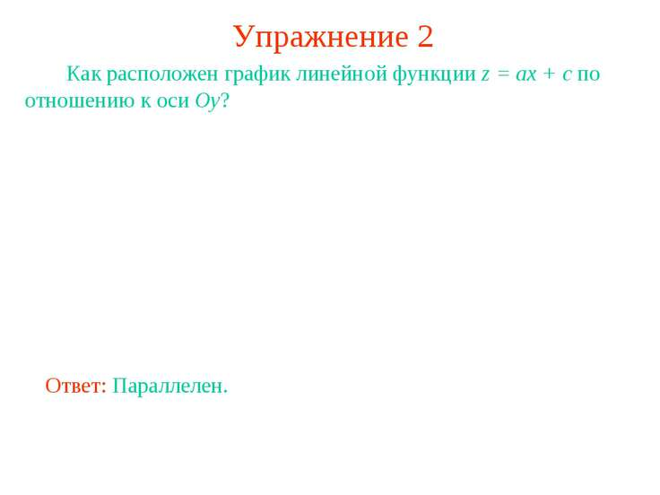 Упражнение 2 Как расположен график линейной функции z = ax + c по отношению к...