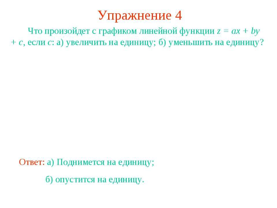 Упражнение 4 Что произойдет с графиком линейной функции z = ax + by + c, если...