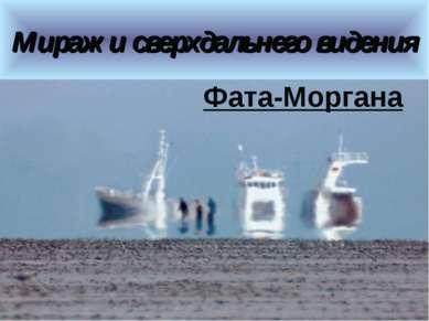 Фата-Моргана Миражи сверхдальнего видения