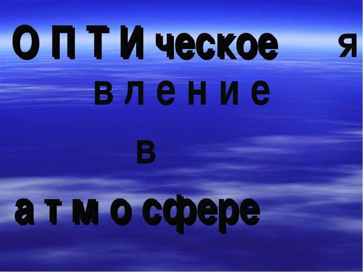 О П Т И ческое я в л е н и е в а т м о сфере