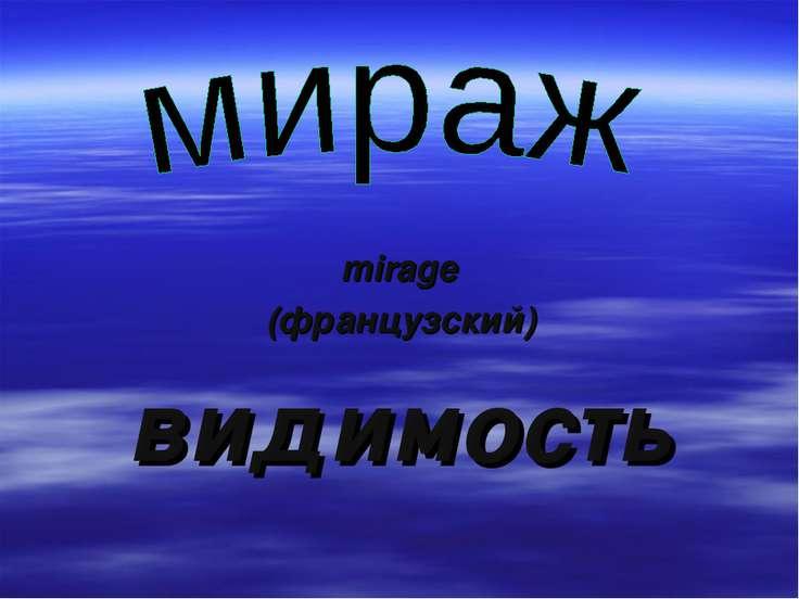 mirage (французский) видимость