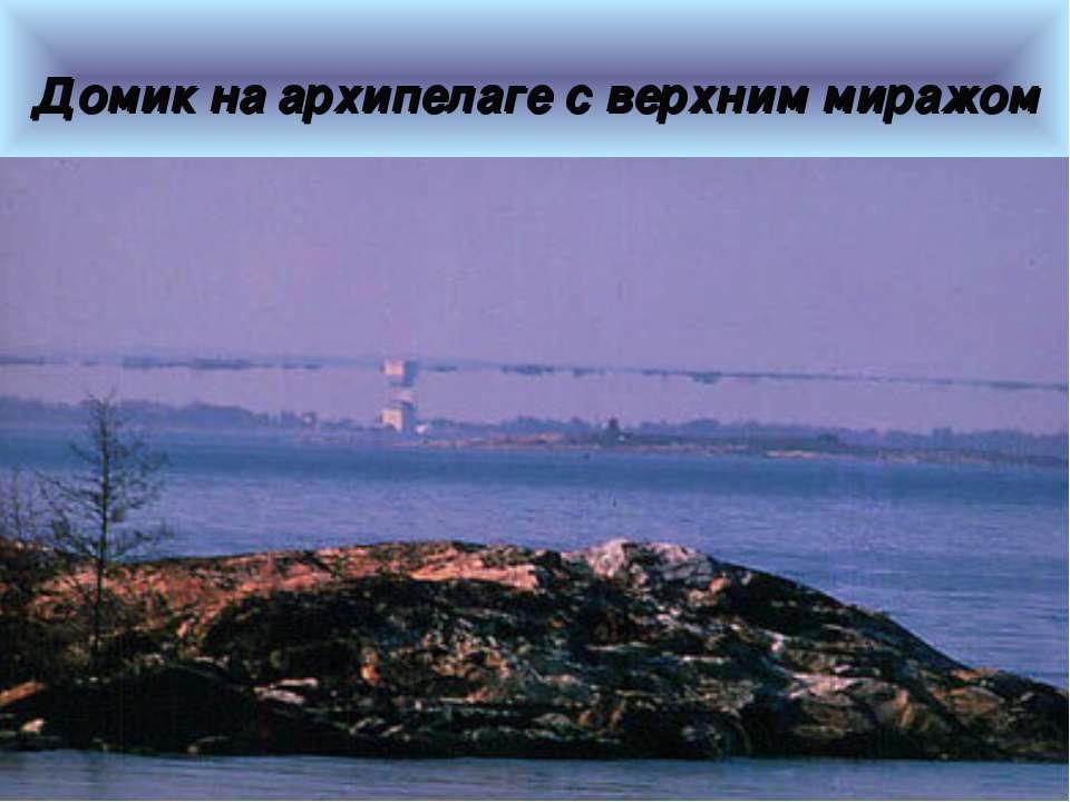 Классификация миражей Домик на архипелаге с верхним миражом
