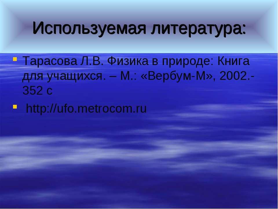 Тарасова Л.В. Физика в природе: Книга для учащихся. – М.: «Вербум-М», 2002.- ...