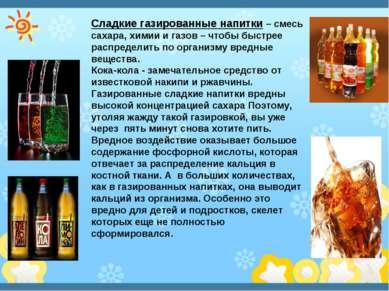 Сладкие газированные напитки – смесь сахара, химии и газов – чтобы быстрее ра...