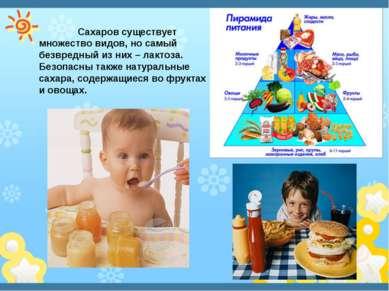 Сахаров существует множество видов, но самый безвредный из них – лактоза. Без...