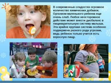 В современных сладостях огромное количество химических добавок. Организм мале...