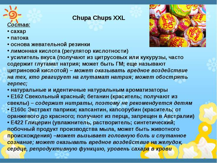 Chupa Chups XXL Состав: сахар патока основа жевательной резинки лимонная кисл...