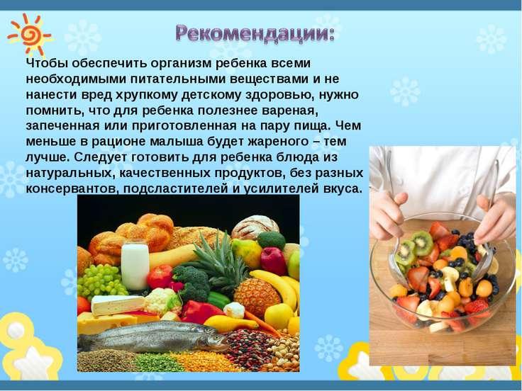 Чтобы обеспечить организм ребенка всеми необходимыми питательными веществами ...