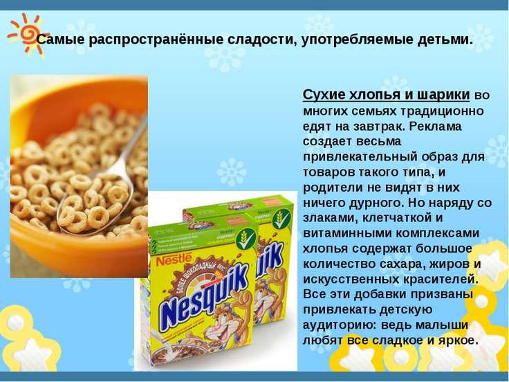 Сухие хлопья и шарики во многих семьях традиционно едят на завтрак. Реклама с...