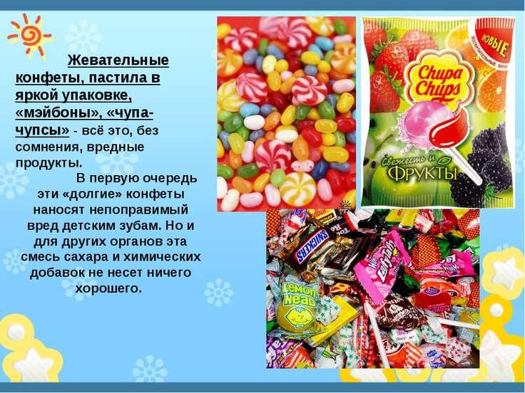 Жевательные конфеты, пастила в яркой упаковке, «мэйбоны», «чупа-чупсы» - всё ...