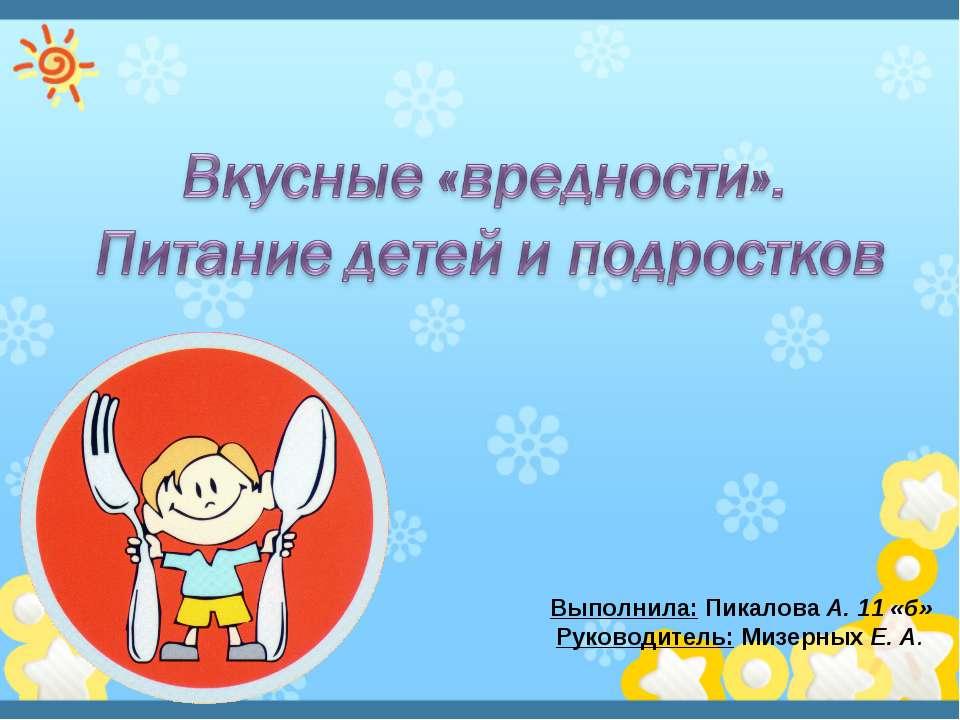 Выполнила: Пикалова А. 11 «б» Руководитель: Мизерных Е. А.