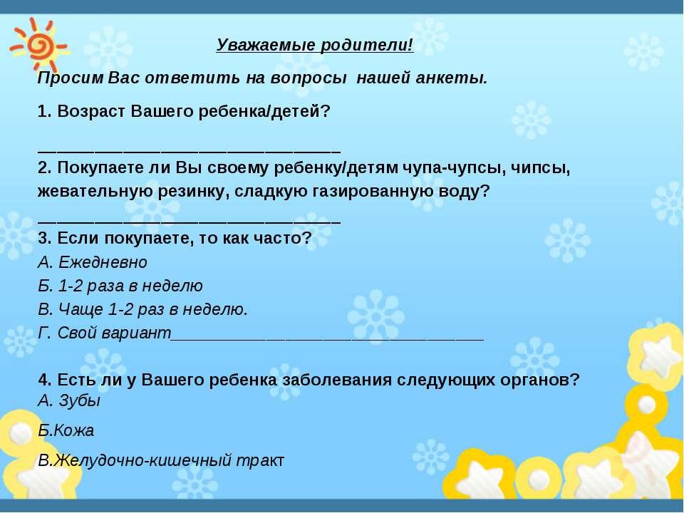 Уважаемые родители! Просим Вас ответить на вопросы нашей анкеты. 1. Возраст В...
