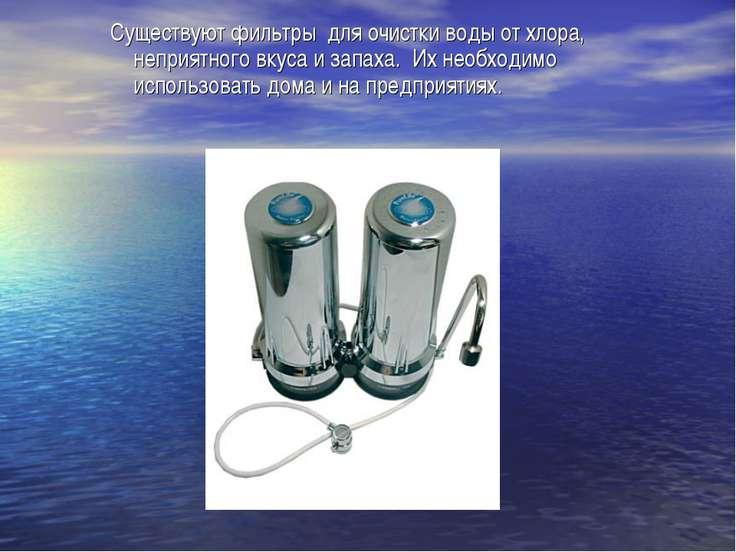 Существуют фильтры для очистки воды от хлора, неприятного вкуса и запаха. Их ...