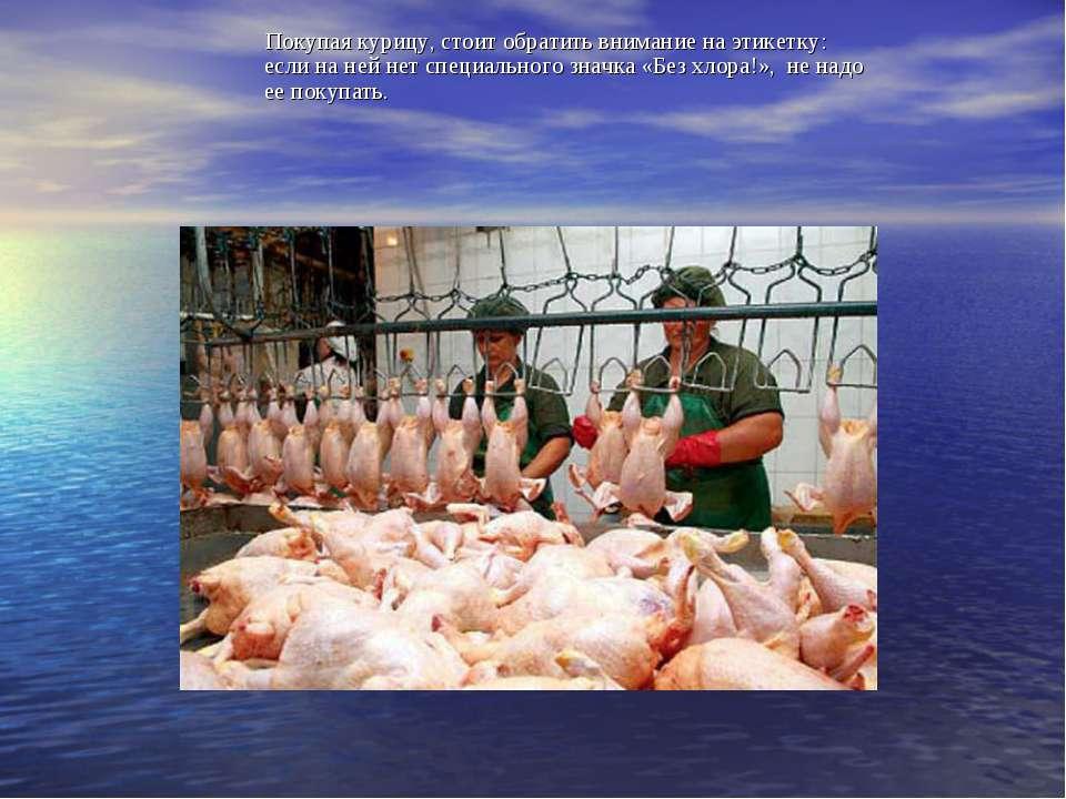 Покупая курицу, стоит обратить внимание на этикетку: если на ней нет специаль...