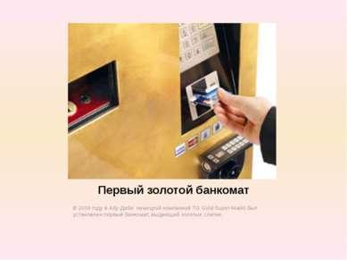 Первый золотой банкомат В 2009 году в Абу-Даби немецкой компанией TG Gold-Sup...