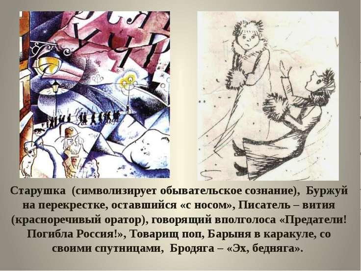Старушка (символизирует обывательское сознание), Буржуй на перекрестке, остав...