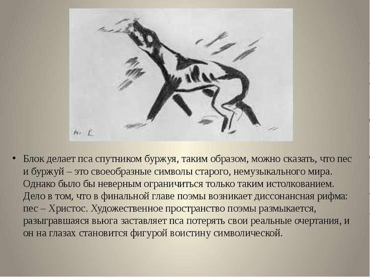 Блок делает пса спутником буржуя, таким образом, можно сказать, что пес и бур...