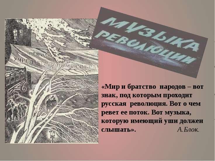 «Мир и братство народов – вот знак, под которым проходит русская революция. В...