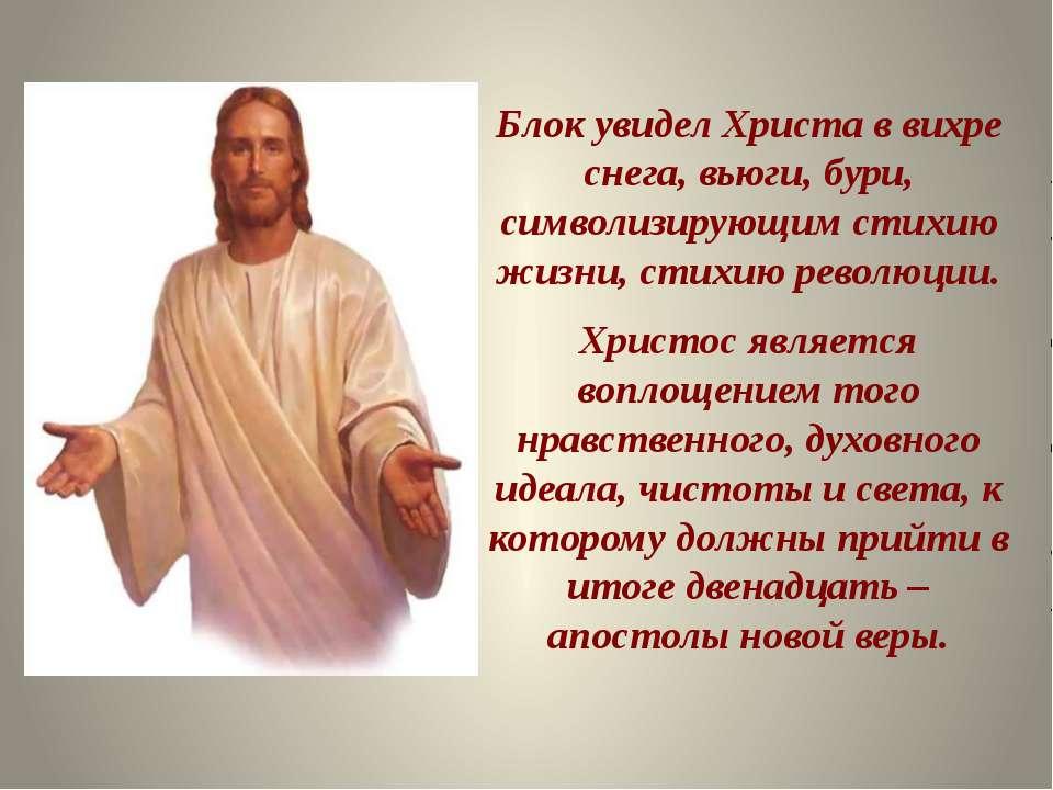 Блок увидел Христа в вихре снега, вьюги, бури, символизирующим стихию жизни, ...