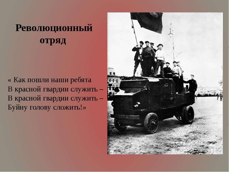 Революционный отряд « Как пошли наши ребята В красной гвардии служить – В кра...