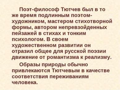 Поэт-философ Тютчев был в то же время подлинным поэтом-художником, мастером с...
