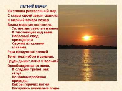 ЛЕТНИЙ ВЕЧЕР Уж солнца раскаленный шар С главы своей земля скатила, И мирный ...
