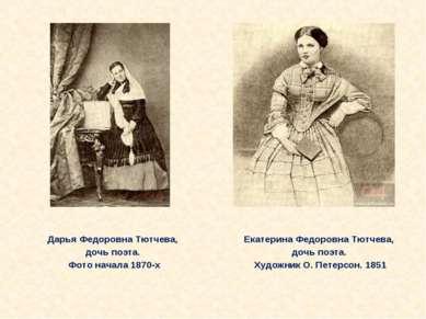 Дарья Федоровна Тютчева, дочь поэта. Фото начала 1870-х Екатерина Федоровна Т...
