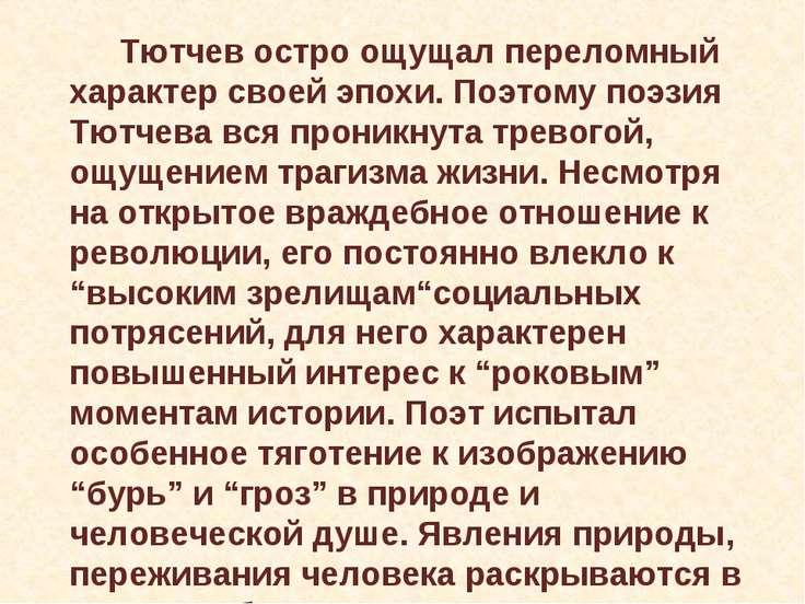 Тютчев остро ощущал переломный характер своей эпохи. Поэтому поэзия Тютчева в...