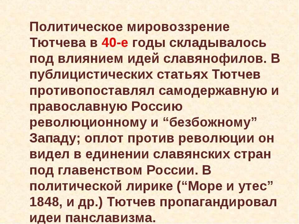 Политическое мировоззрение Тютчева в 40-е годы складывалось под влиянием идей...