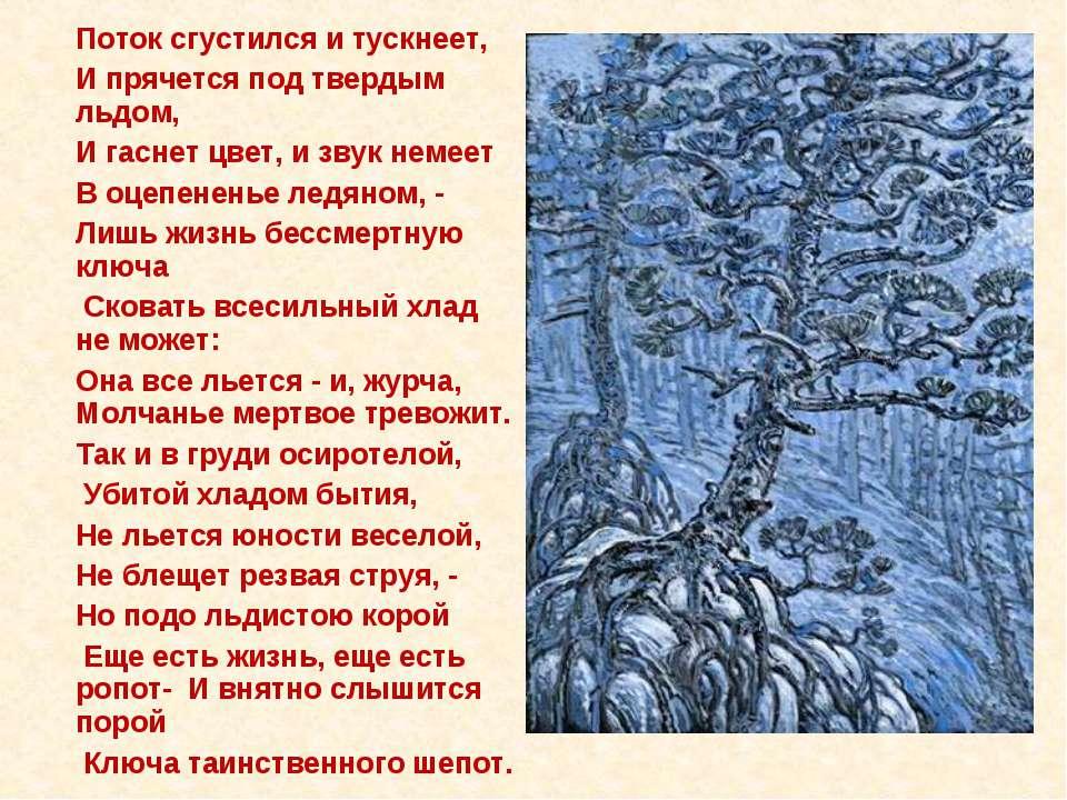 Поток сгустился и тускнеет, И прячется под твердым льдом, И гаснет цвет, и зв...