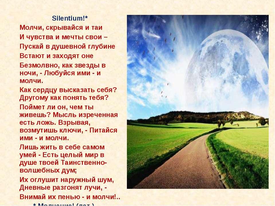 Silentium!* Молчи, скрывайся и таи И чувства и мечты свои – Пускай в душевной...