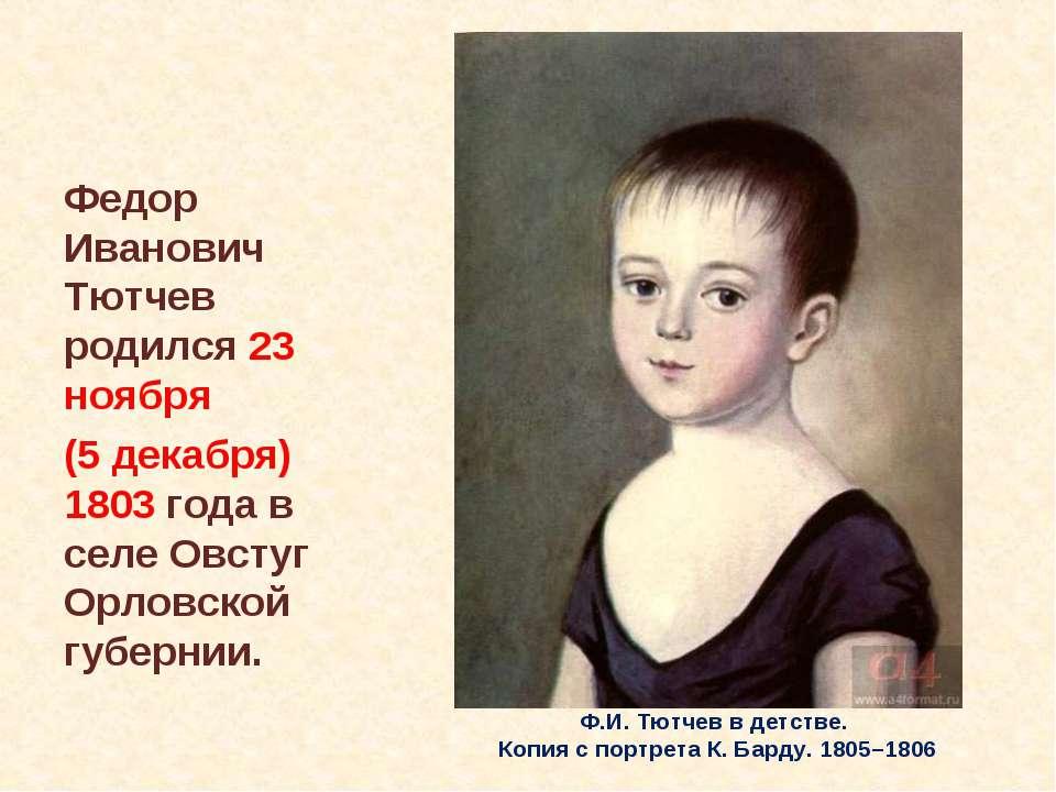 Ф.И. Тютчев в детстве. Копия с портрета К. Барду. 1805–1806 Федор Иванович Тю...