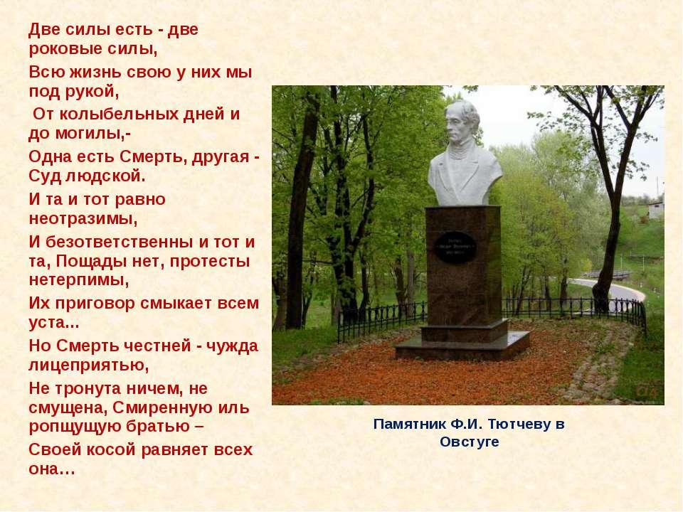 Памятник Ф.И. Тютчеву в Овстуге Две силы есть - две роковые силы, Всю жизнь с...