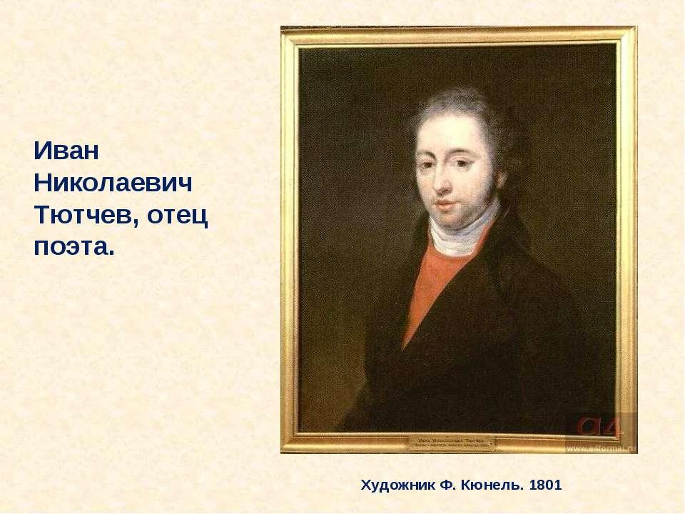 Иван Николаевич Тютчев, отец поэта. Художник Ф. Кюнель. 1801